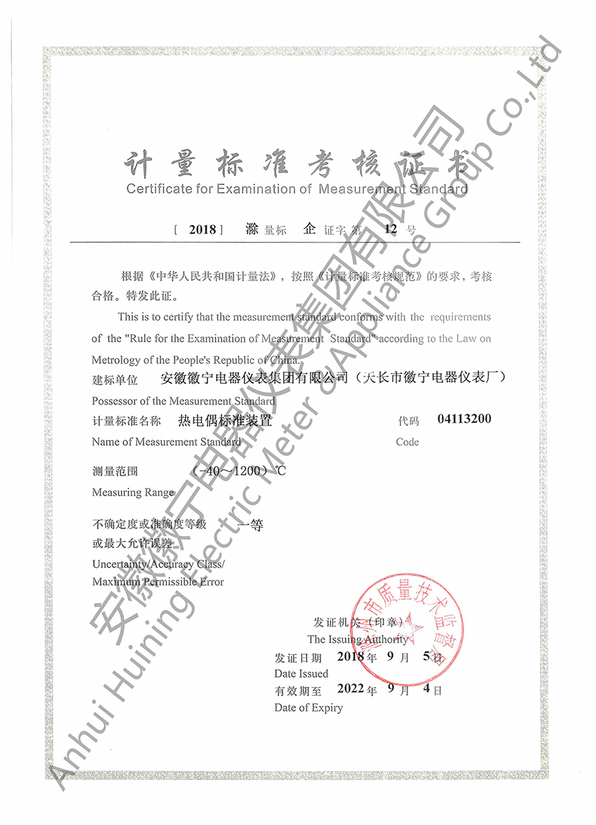 热电偶-计量标准考核证书