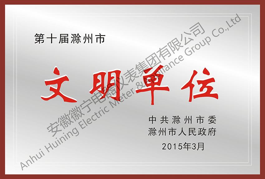滁州市文明单位