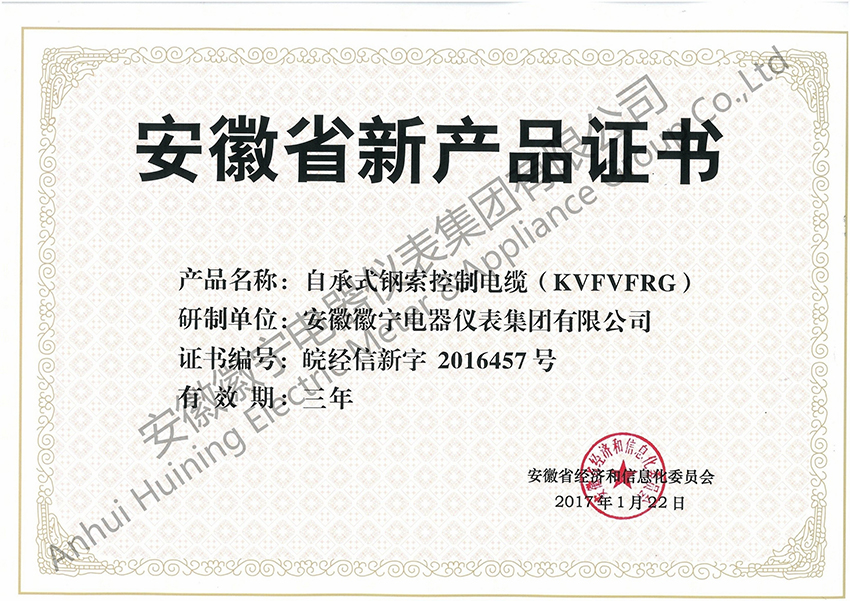 自承式钢索控制必威电竞(KVFVFRG)
