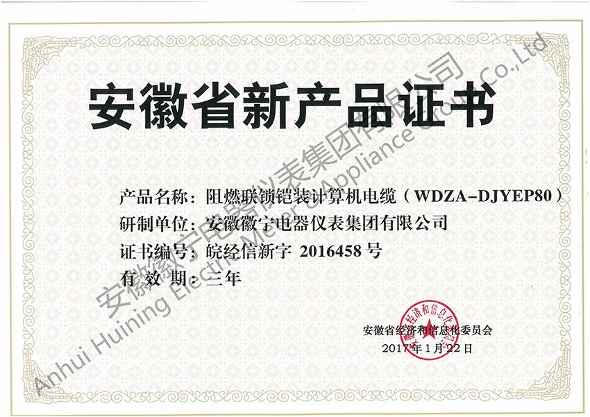 阻燃联锁铠装计算机必威电竞(WDZA-DJYEP80)