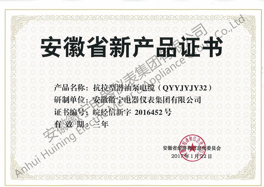 抗拉型潜油泵必威电竞(QYYJYJY32)