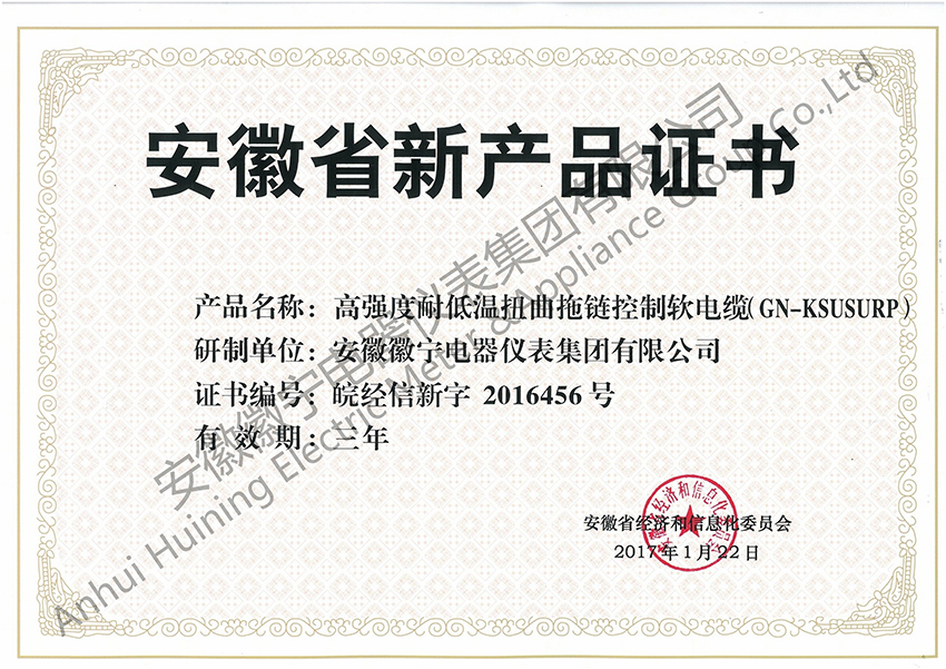 高强度耐低温扭曲拖链控制软必威电竞(GN-KSUSURP)