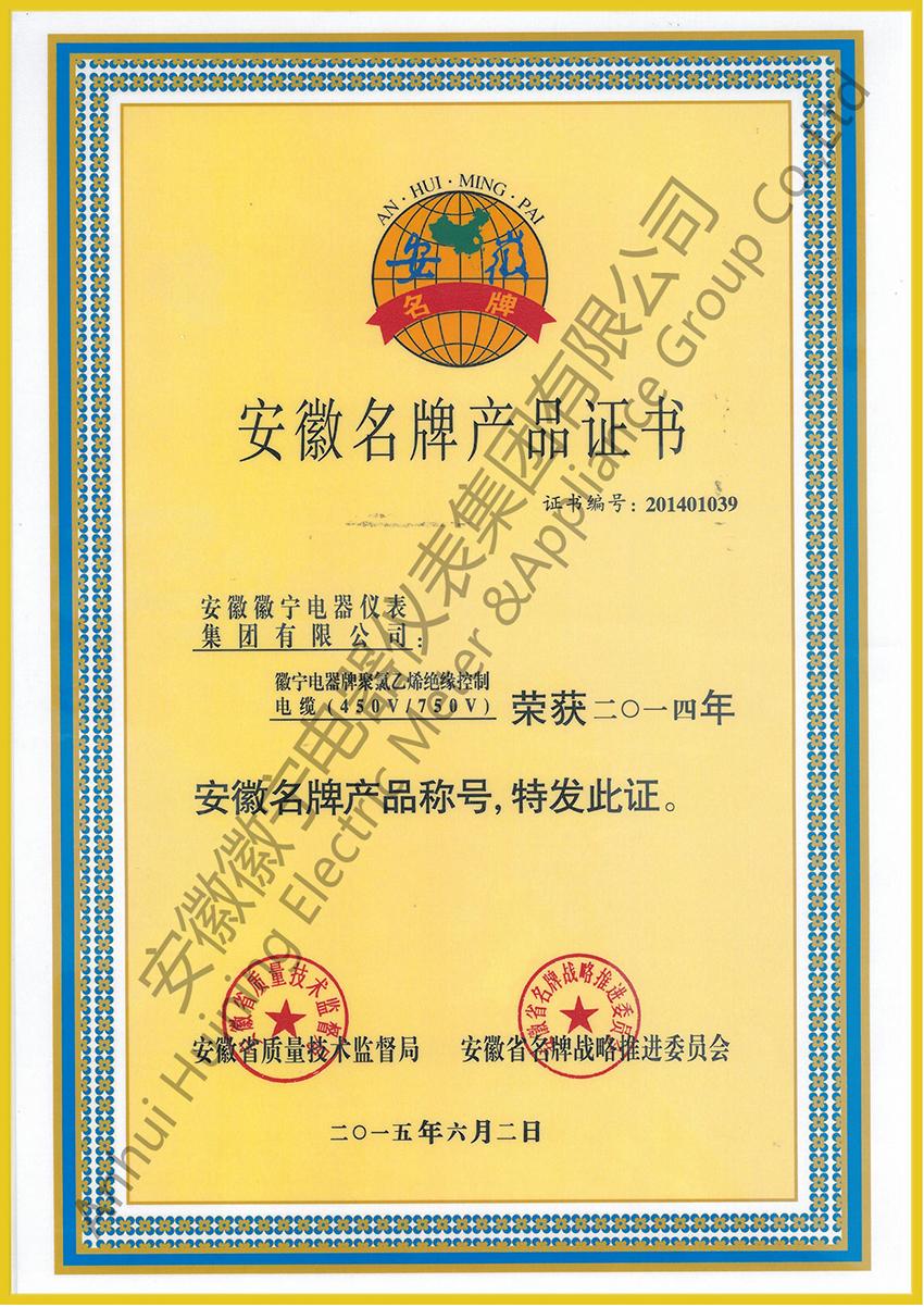 聚氯乙烯绝缘电力450-750V