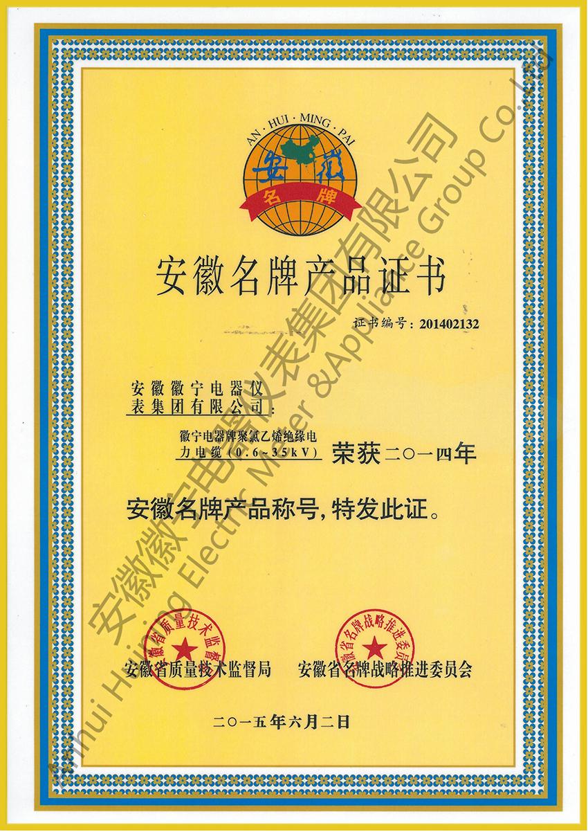 聚氯乙烯绝缘电力必威电竞-(0.6-35KV)