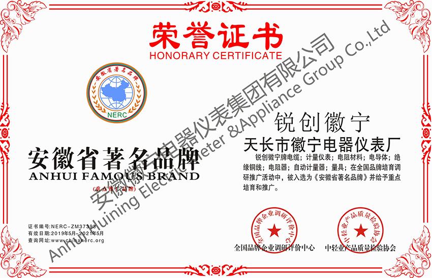 公司产品著名品牌证书