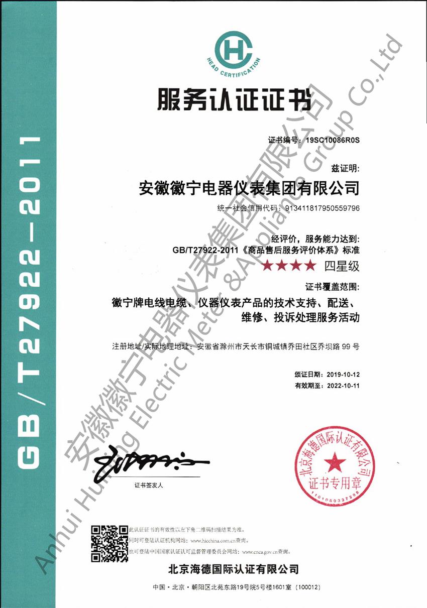 售后服务体系证书(徽宁厂&集团)