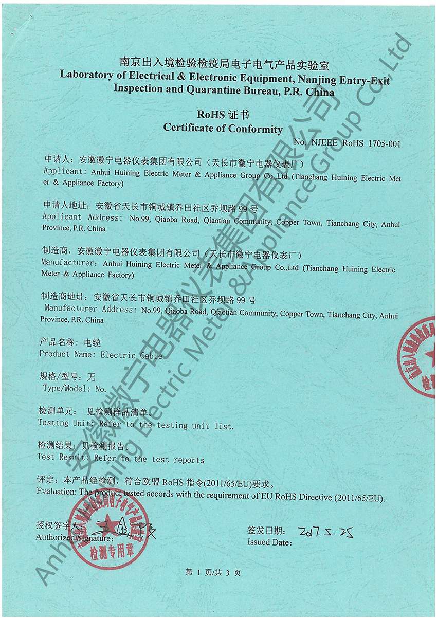 RoHS证书&检测报告