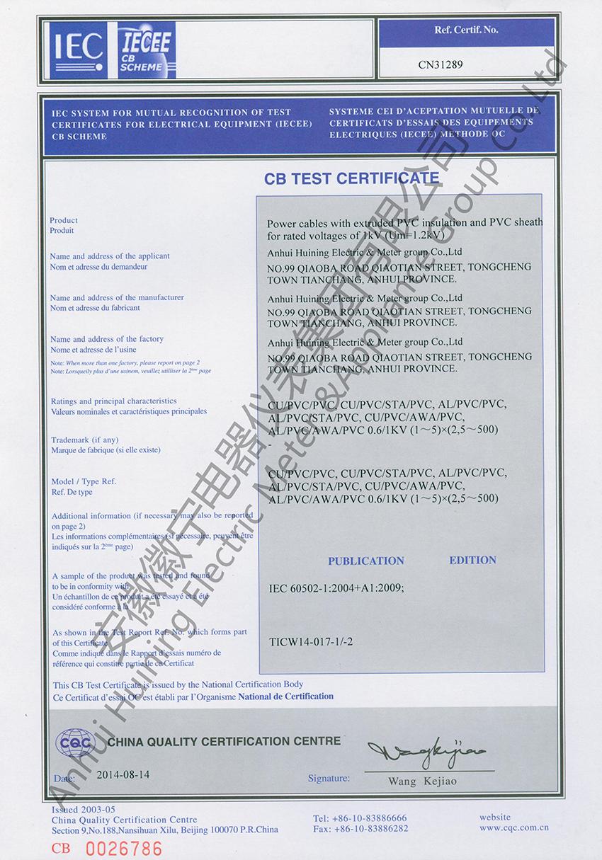 产品CB证书