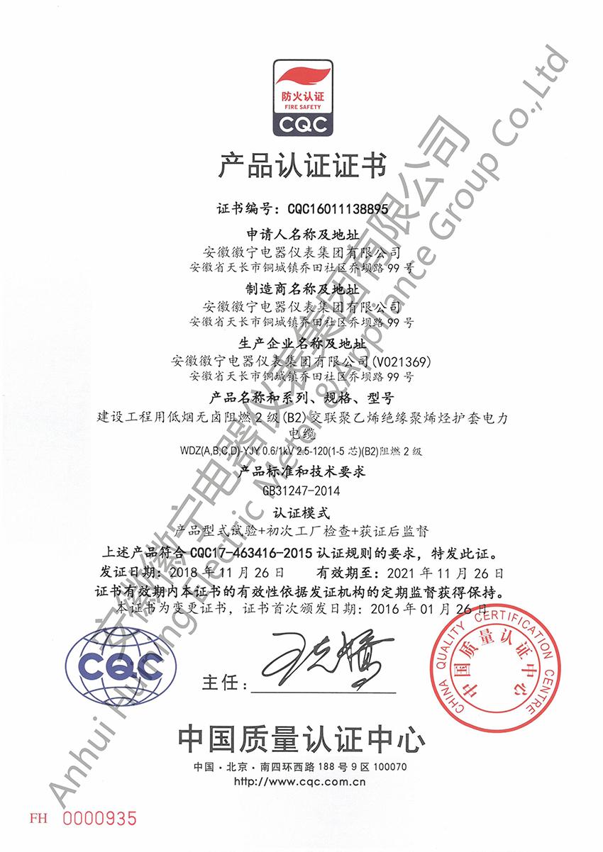 CQC防火认证