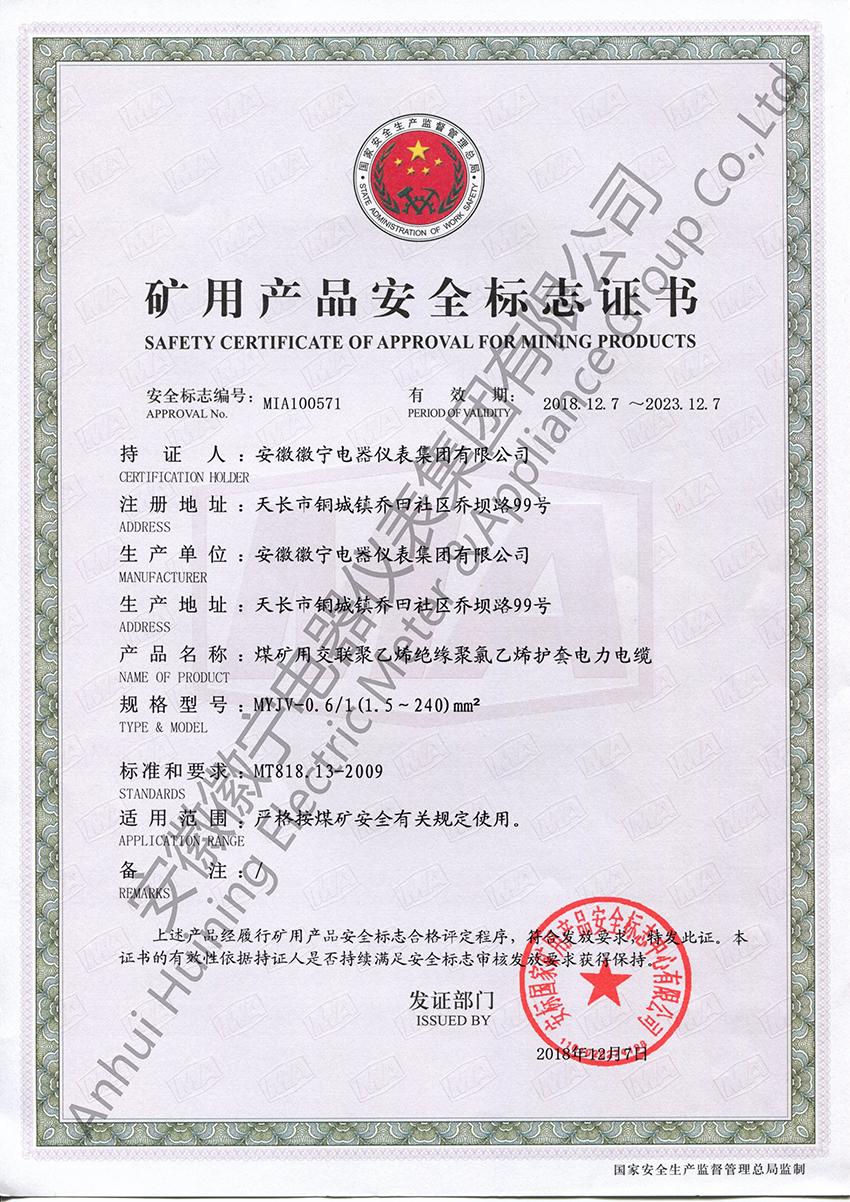 矿用产品认证证书