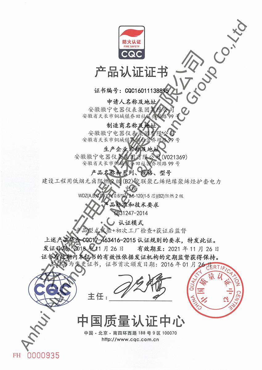 电力必威电竞-产品认证证书