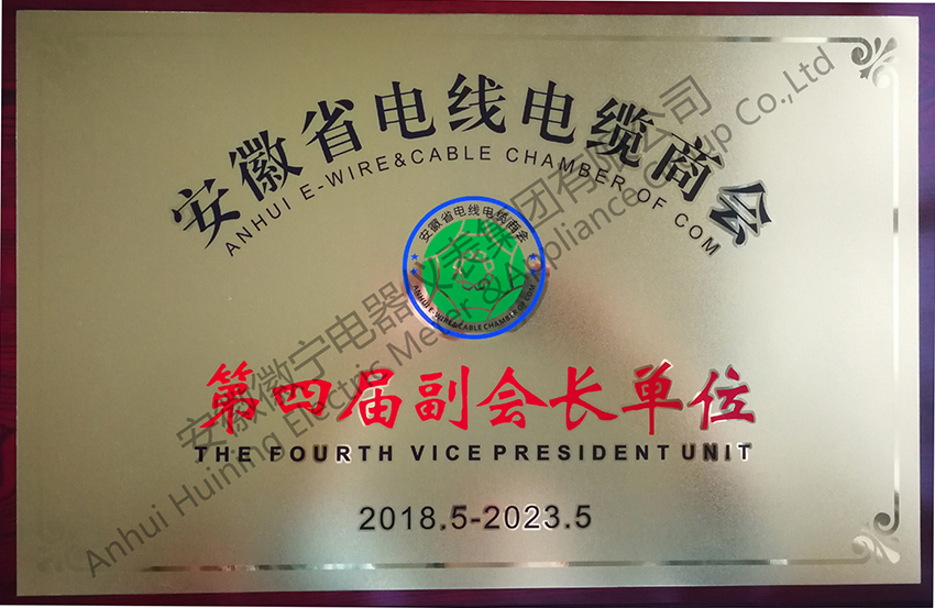安徽省电线必威电竞商会副会长