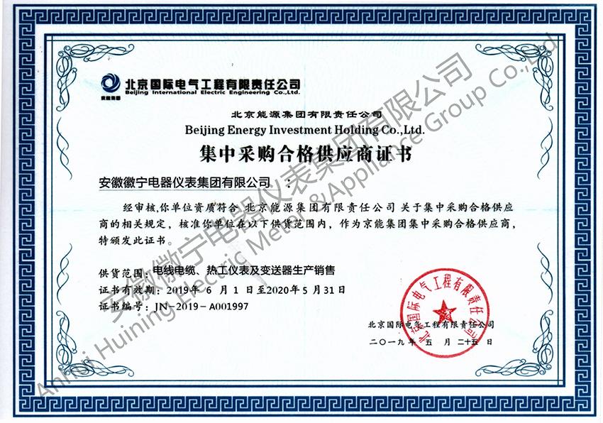 北京国际电气工程公司供应商证书