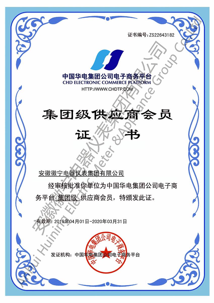 华电供应商证书