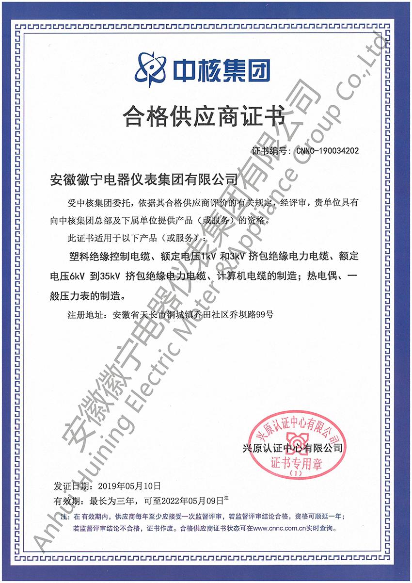 中核集团供应商证书