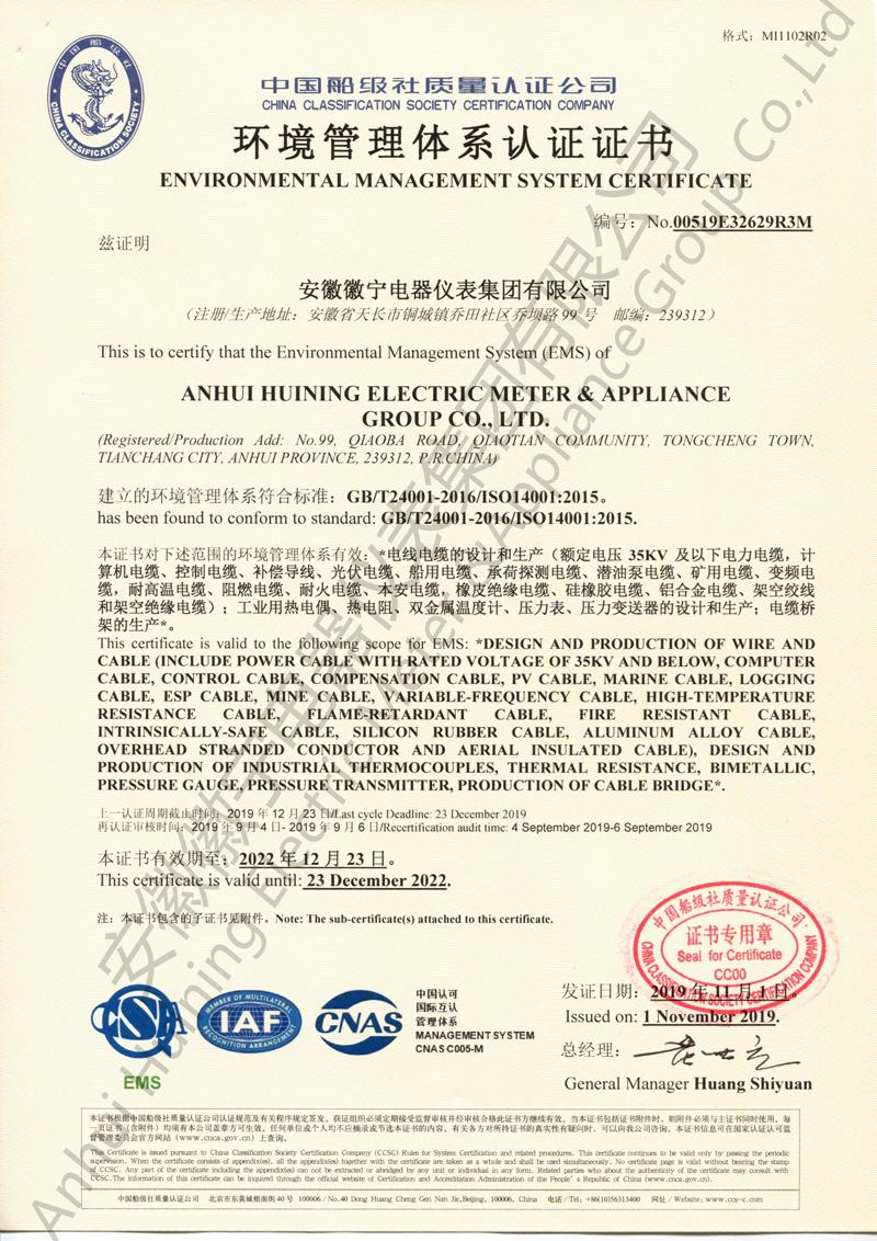 环境管理体系证书(徽宁厂&集团)