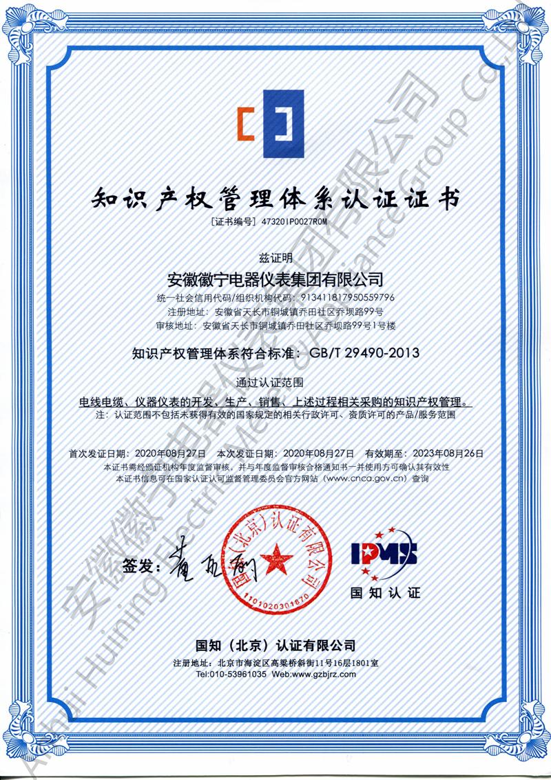 知识产权管理体系证书(徽宁厂&集团)